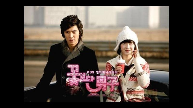 Гу Чжун Пё и Гым Чан Ди. Трогательно-позитивный клип.(Boys Over Flowers)