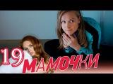 Мамочки - Серия 19 - Сезон 1 - комедийный сериал HD