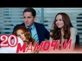 Мамочки - Серия 20 - Сезон 1 - комедийный сериал HD