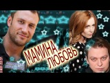 Мамина любовь 2015  HD Версия! Русские мелодрамы 2015 смотреть фильм кино сериал онлайн