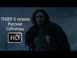 Игра Престолов | Game of Thrones (6 сезон) —  Тизер #1