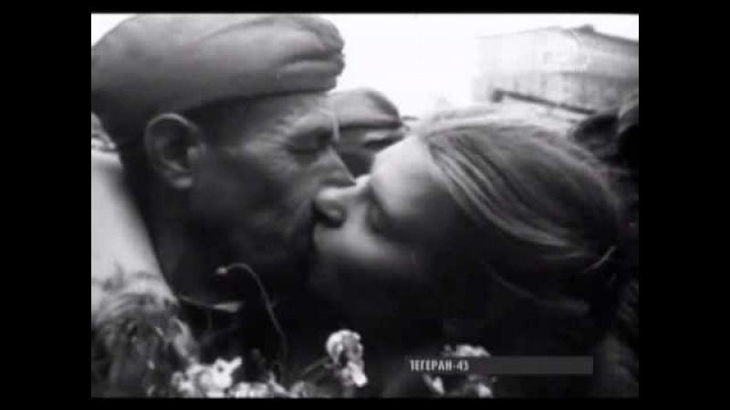 Песня из фильма Тегеран 43,Вечная любовьШ.Азнавур