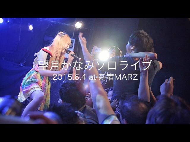 2015.06.04 おやすみホログラム(望月かなみソロライブ) @新宿MARZ