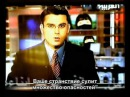 Nato - Chor Javon Russian