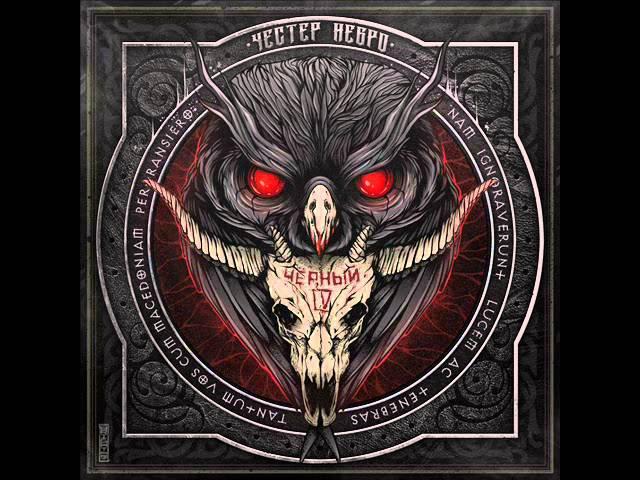 Альбом: Честер (Небро) - Чёрный (2015)
