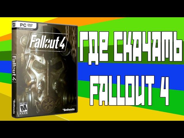 Где скачать Fallout 4 [Update1] RePack от xatab