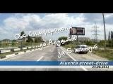 Из Симферополя в Алушту за 5 мин. (~600 км/ч)