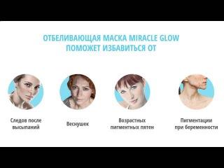 отбеливающий крем miracle glow отзывы