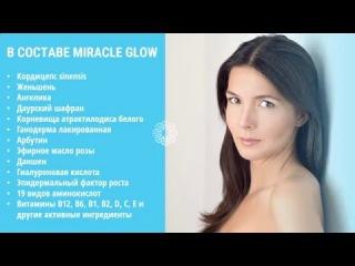 отбеливающим кремом miracle glow