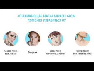 крем miracle glow отзывы