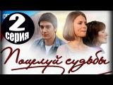 Поцелуй судьбы (2 серия) фильм мелодрама