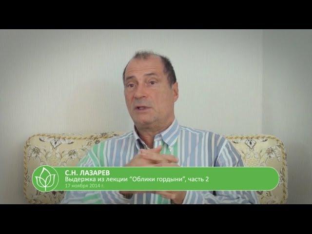 С.Н. Лазарев | Внутренний покой