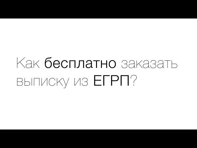 Как заказать выписку из ЕГРП
