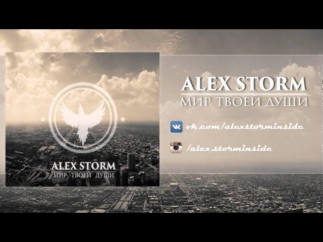 Alex Storm - Мир твоей души (2015)