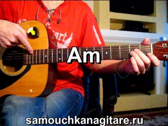 Армейские песни - Ратмир Александров - Девчонка Тональность ( Аm ) Как играть на гитаре песню