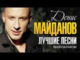 Денис МАЙДАНОВ - ЛУЧШИЕ ПЕСНИ ВИДЕОАЛЬБОМ