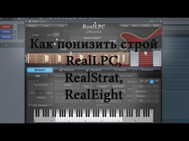 Как понизить строй RealLPC, RealStrat, RealEight