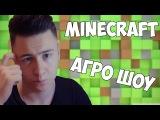 Minecraft - АГРО ШОУ! #45 (ШКОЛЬНИК УСТРОИЛ ЗВЕЗДНЫЕ ВОЙНЫ В МАЙНКРАФТ - STAR WARS АНТИ-ГРИФЕР ШОУ)