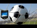 Лучшие голы VI Зимний Чемпионат - 1 тур Второй Дивизион Юг