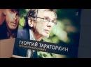 Георгий Тараторкин. Нерешительный красавец