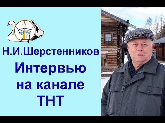 Шерстенников. Интервью на канале ТНТ даёт Н.И. Шерстенников.
