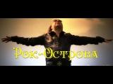 Рок-Острова - клип на песню