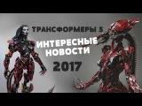 Трансформеры 5 - Интересные новости и факты 2017