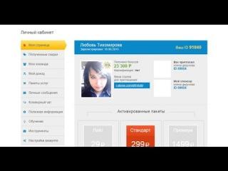 Любовь Тихомирова - 23 000 руб заработано через интернет!