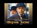 Sherlock Holmes Overture - Увертюра из т/с Шерлок Холмс