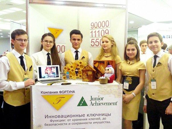 Очередная победа школьной бизнес-компании 'Фортуна' на Всероссийской в