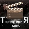 Фильмы HD   Территория Кино