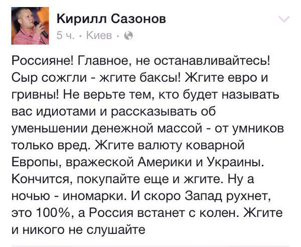 """Вслед за продуктами в России изымают из продажи импортные моющие средства, - """"КоммерсантЪ"""" - Цензор.НЕТ 4145"""