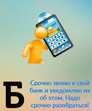 Срочно звоню в банк