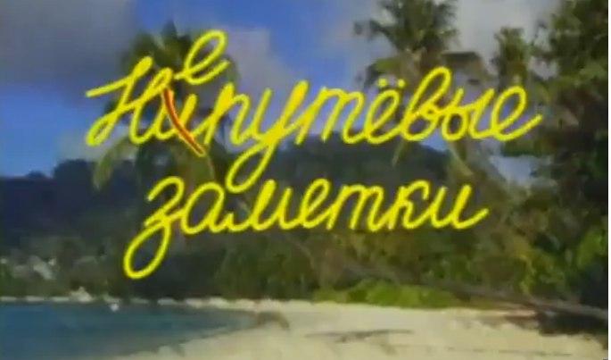 Непутёвые заметки (Первый канал, 21.11.2004) Франция. 1 серия