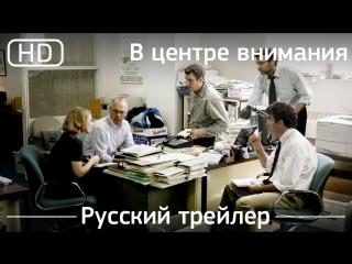 В центре внимания (Spotlight) 2015. Трейлер русский дублированный [1080]