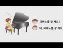 03_07_03 피아노를 잘 쳐요.