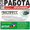 "Газета ""Твоя работа"" Ярославль YARGAZETA.RU"