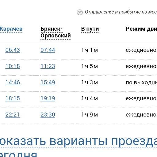 Автовокзал Автобусы Орел Расписание движения