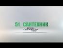51_САНТЕХНИК ⚓ МУРМАНСК