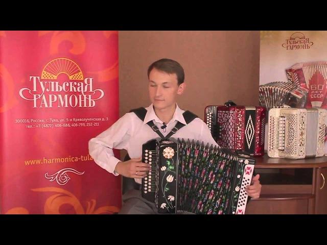 Видео-школа обучения на гармони П.Уханова-урок 3