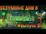 БЕЗУМНЫЕ ДНИ В TERRARIA! #Выпуск 8, идем в джунгли и убиваем Пчелу!