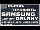 Как прошить Samsung Galaxy Note, Note 2, Note 3, S, S2, S3, S4 и другие