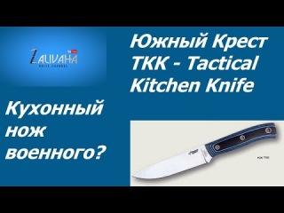 Нож Южный Крест ТКК. Тактический кухонный нож.