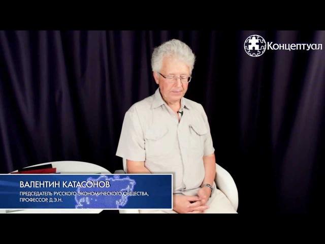 Катасонов - Экономика Сталина