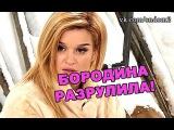 Ксения Бородина разрулила! Последние новости за 30 января из дома 2 (2016 год)