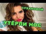 Элле Сухановой утёрли нос! Последние новости на 1 февраля 2016 года из дома 2