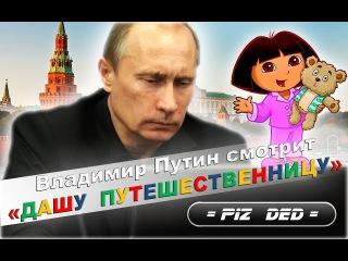 Путин смотрит