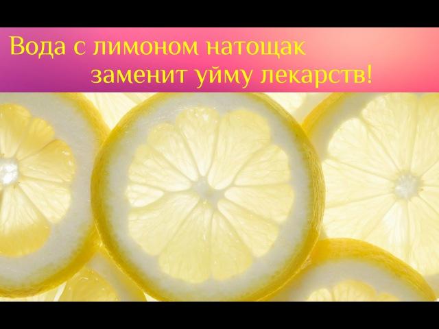 Вода с лимоном натощак заменит уйму лекарств!