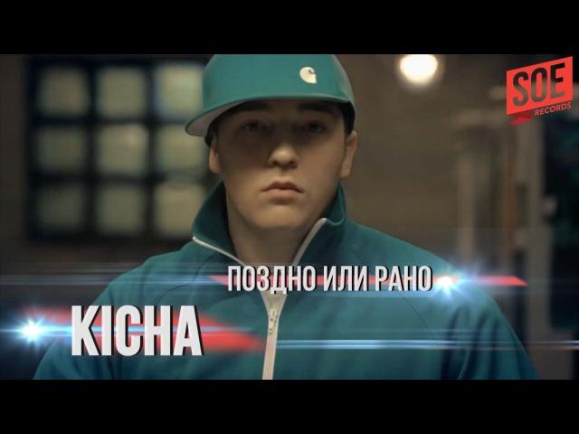 KICHA - ПОЗДНО ИЛИ РАНО