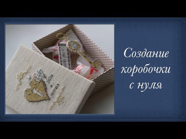 Оформление вышивки в КОРОБОЧКУ с нуля